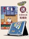 蘋果ipad新款保護套卡通筆槽air3原創平板電腦新版創意10.5英寸可愛軟殼 小時光生活館