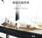 貓咪吊床掛窩式貓窩窗臺窗戶貓咪用品玻璃貓吊床吸盤式貓秋千ATF 享購