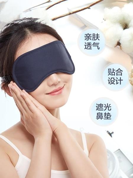 眼罩睡眠遮光透氣緩解眼疲勞眼袋