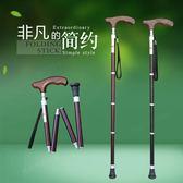 老年人拐杖老人手杖可折疊伸縮放背包實木手柄輕便防滑登山杖拐棍 玩趣3C