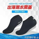 潛水襪 廠家直銷3mm氯丁橡膠防寒潛水襪 浮潛游泳裝備沙灘短襪LOGO可定制 快速出貨