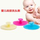 食品矽膠嬰兒洗頭刷/寶寶洗臉刷/幼兒按摩...