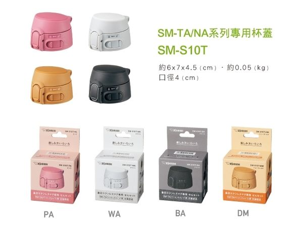 象印SM-TA用盒裝杯蓋組(SM-S10T)