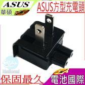 ASUS 充電頭- 華碩 90W, 65W, 45W, 33W  可折式充電頭