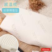 【R.Q.POLO】My Angel Pillow 感溫枕-按摩釋壓型1入