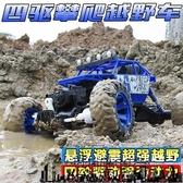 遙控車越野四驅大馬力攀爬車男孩充電玩具車電動賽車兒童遙控汽車