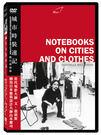 城市時裝速記數位修復版DVD(山本耀司/文‧溫德斯)