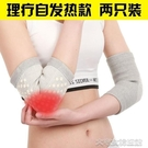 自發熱護具護套加熱護肘保暖護膝關節四季磁男女自發熱胳膊手臂手肘 快速出貨