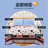 冬季毛毯加厚法蘭絨床單單件珊瑚毛絨毯子鋪床毛毛單人加絨墊防滑YYJ 快速出貨