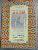 【書寶二手書T1/勵志_JIO】發現幸福-1000位長者教會我的人生30堂課_卡爾皮勒摩