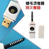 睫毛卷翹器 韓國USB電動睫毛夾卷翹器 迷你陶瓷睫毛燙充電式 薇薇
