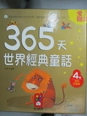 【書寶二手書T1/兒童文學_QDW】365天世界經典童話_孔倩