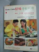 【書寶二手書T8/餐飲_WFS】原味幸福料理_Kevin