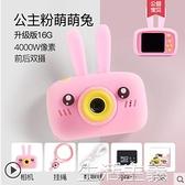 兒童相機 藍宙兒童數碼照相機學生小型隨身玩具女孩可拍照打印便攜生日禮物 生活主義