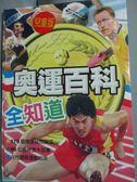 【書寶二手書T1/體育_YGK】奧運百科全知道_鄭文蕾、程媞、賴俊儒
