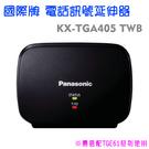 Panasonic 國際牌 無線電話訊號延伸器 KX-TGA405 TWB (適用KX-TGE61系列)