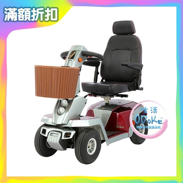 (免運) SHOPRIDER 電動代步車 機能設計款 TE-9AS 代步車 (可私訊詢問) 【生活ODOKE】