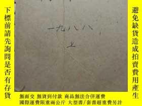 二手書博民逛書店百科知識罕見(合訂本) 1988年(1-7)期Y237823