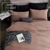 [AnD House] MIT 素色精梳純棉200織-加大三件式【香檳粉】
