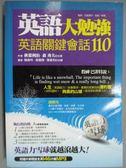 【書寶二手書T7/語言學習_HAB】英語大勉強:英語關鍵會話110_秋葉利治、森秀夫_無光碟