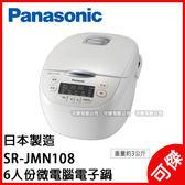 Panasonic 國際牌 6人份微電腦電子鍋 SR-JMN108  電子鍋 13項美味行程  日本製  公司貨  免運  可傑