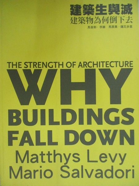 【書寶二手書T1/建築_EX4】建築生與滅:建築物為何倒下去--Why Buildings Fall Down_馬昔斯.李維