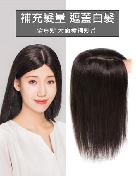 女髮片 真髮 瀏海髮片 頭頂補髮-手織工藝 可染燙 大面積補髮 遮白髮 增髮【黑二髮品】OTTAV