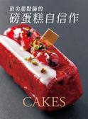 頂尖甜點師的磅蛋糕自信作:不只教做法,更傳達深層的理念,美味在口中,溫暖在心..