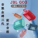 【雙11新品首發預售】【JBL GO3】音樂金磚3代 無線 藍牙 音箱 戶外 便攜 防水 藍牙喇叭