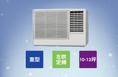 【Panasonic國際】 10-13坪左吹定頻窗型冷氣 CW-N68SL2