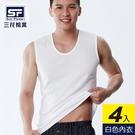 【南紡購物中心】【Sun Flower三花】三花男性內衣.寬肩背心(4件組)_白