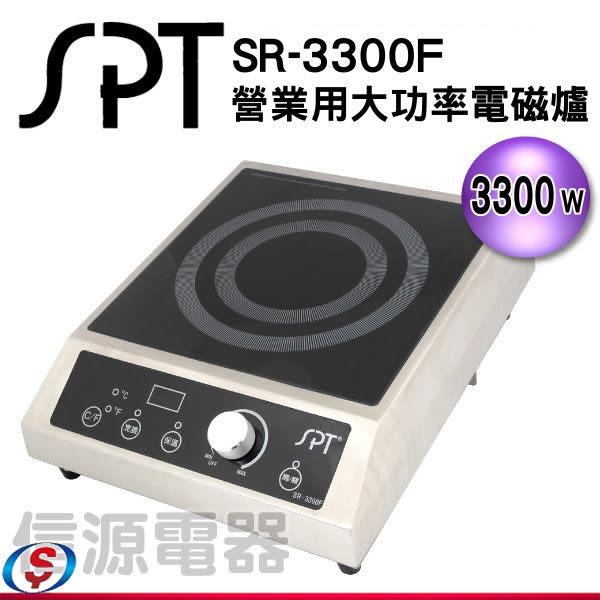 【信源電器】 3300W 【尚朋堂 SPT 營業用大功率電磁爐(220V)】SR-3300F/SR3300F~不含安裝