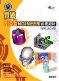 二手書博民逛書店《實戰Pro/ENGINEER曲面設計(適用2001版)》 R2