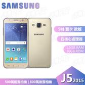 破盤 庫存福利品 保固一年 Samsung j5 2015版 16G 雙卡  金白黑 含運 特價:2550元