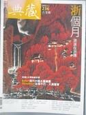 【書寶二手書T1/雜誌期刊_YKF】典藏古美術_236期_浙個月浙派在浙博