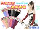 防曬透氣造型袖套 (2雙) ~DK襪子毛巾大王