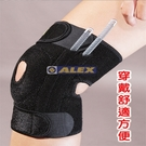 【ALEX】調整型雙側條護膝(1入) T-24