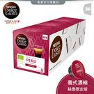 【雀巢 Nestle】DOLCE GUSTO 義式濃縮咖啡膠囊 秘魯限定版12顆入*3