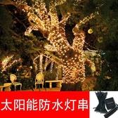 優一居 禮物太陽能燈串戶外防水led小彩燈閃燈串燈滿天星節日圣誕庭院裝飾燈