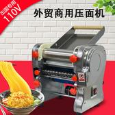 110V壓面機不銹鋼電動商用擀面餃子皮機家用小型全自動麵條機 交換禮物DF