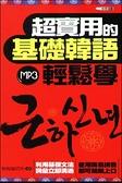 (二手書)超實用的基礎韓語輕鬆學