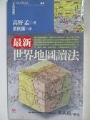 【書寶二手書T4/社會_AXU】最新世界地圖讀法_高野孟