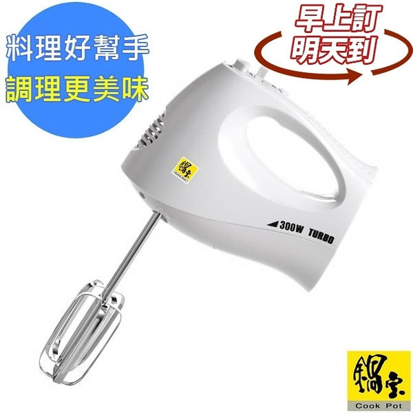 (最新不鏽鋼款)鍋寶手提式多功能美食料理攪拌機(HA-2508)含304不鏽鋼攪拌棒*2組4支
