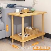 邊幾雙層沙發簡約小戶型小桌子客廳迷你置物架簡易方桌臥室茶幾 全館新品85折 YTL