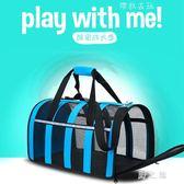 寵物外出包夏天透氣貓包貓籠子便攜寵物狗狗包外出便攜包袋箱用品 qz2202【野之旅】
