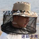 防蜂服 戶外垂釣夜釣防蟲防蚊網釣魚帽防曬帽防蜂帽透氣遮陽面罩 moon衣櫥