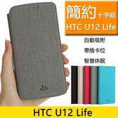 簡約十字紋 HTC U12 Life 手機殼 HTC U12 Life 6吋 簡約皮套 智慧休眠 帆布手機套 手機套 側翻皮套