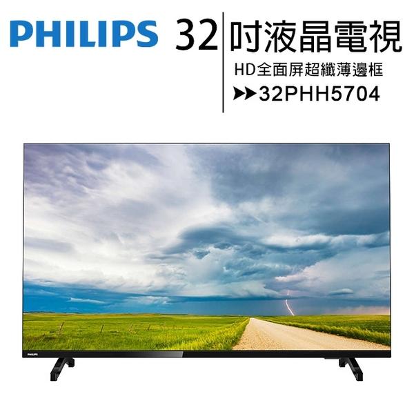 【PHILIPS飛利浦】32吋 32PHH5704 超纖薄邊框HD全面屏液晶顯示器+視訊盒(不含安裝定位)