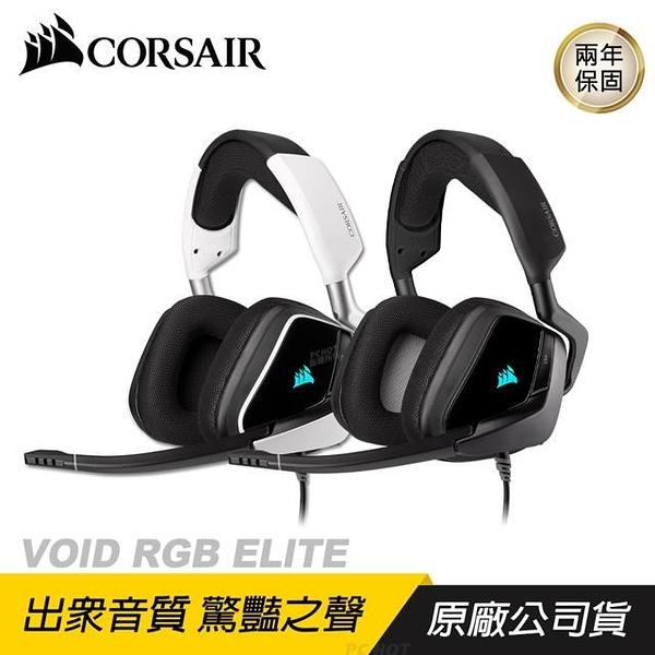 【南紡購物中心】CORSAIR 海盜船 VOID RGB ELITE USB 電競耳機 耳機麥克風 黑 白/7.1聲道