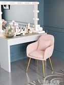 北歐ins椅網紅美甲化妝凳子書桌椅餐椅家用餐廳現代簡約靠背椅子 雙十二全館免運